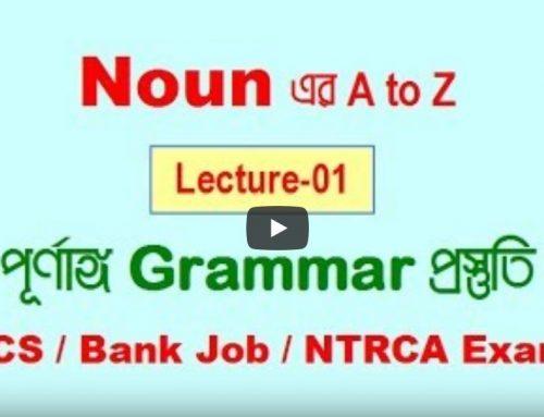 Noun (A to Z) | Lecture-01 | Job English